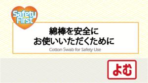 【安心安全に】綿棒を安全にお使いいただくために