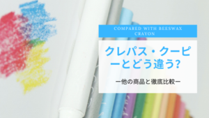 【NOTE4】Comparison between Our beeswax crayon and the others(radar chart Ver.)
