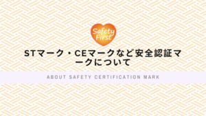 【SAFETY FIRST】About Safety Certification Mark