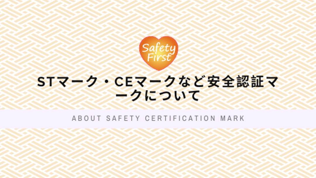 header_safety _certification