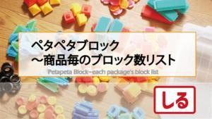 【NOTE2】Petapeta Block each package's block list