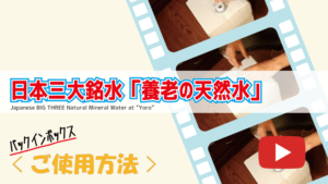【Movie】How to set up the Natural mineral water