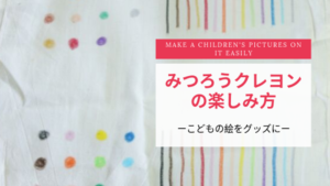 【NOTE3】Make your only one ! Make children's picture on it Easily!【How to enjoy beeswax Crayon①】