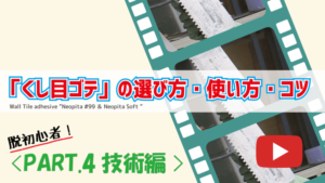 【MOVIE】How to use Combing trowel for applying tile adhesive
