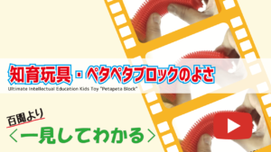 "【MOVIE】Ultimate Kids Toy  ""Petapeta Block"""