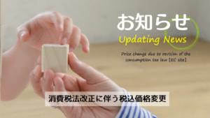【お知らせ】消費税法改正に伴う税込価格変更【ECサイト】