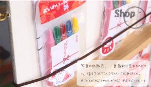 【ブログ・出店10】一番最初に売れたのが新商品。うれしい\(^o^)/【 #こどもがわらうとせかいがわらう 19/10/27】