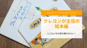 【NOTE6】こどもにぜひ読み聞かせたい絵本①~クレヨン編
