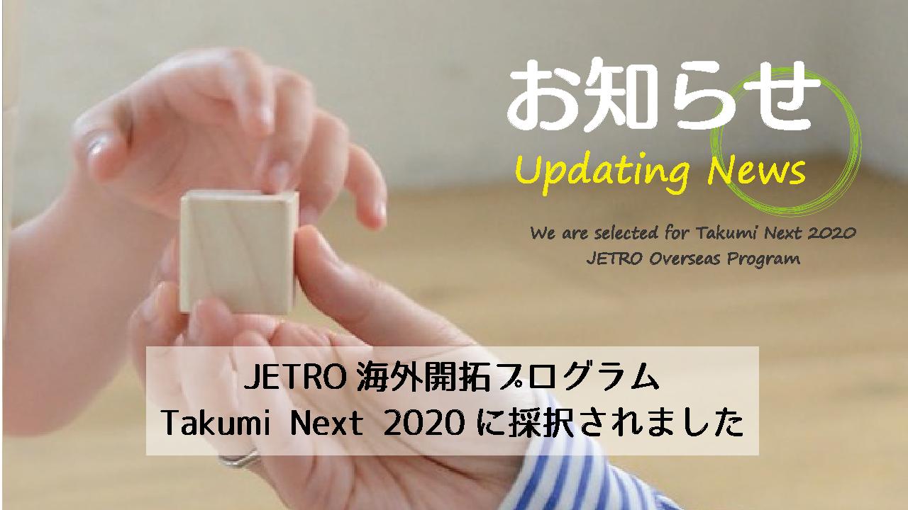 【お知らせ】昨年に引き続きJETRO海外開拓プログラムTakumi Next 2020に採択されました【東海スロートイ倶楽部】